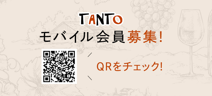 TANTOモバイル会員募集!QRをチェック!